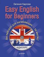 Easy English for Beginners (+CD аудиокурс). Английский для начинающих: английский для начинающих-за месяц
