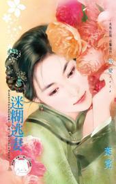 迷糊逃妻~美人舖之一《限》: 禾馬文化珍愛系列255