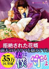 拒絶された花婿: ハーレクインコミックス