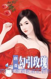勾引玫瑰: 禾馬文化水叮噹系列216