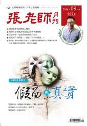 張老師月刊465期