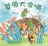 草原大合唱: 自然故事花園11
