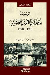 موسوعة أحداث القرن العشرين: الجزء الثاني ١٩١١ - ١٩٢٠, المجلد 2