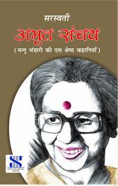 Purak Pustak Series: Amrit Sanchay- Mannu Bhandari