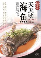 特級校對陳家廚坊: 天天吃海魚