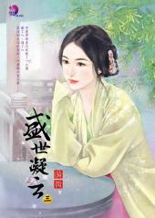 追星愛侶: 禾馬文化珍愛系列436