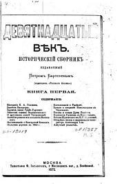 Девятнадцатый век: исторический сборник, Том 1