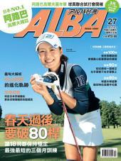 ALBA阿路巴高爾夫國際中文版 27期: 刷新紀錄 三個月破80桿!
