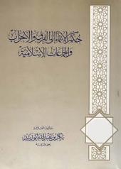 حكم الإنتماء إلى الفرق والأحزاب والجماعات الإسلامية