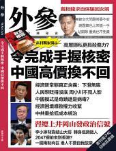 《外參》第70期: 令完成手握核密 中國高價換不回