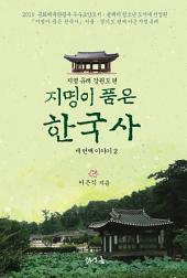 지명이 품은 한국사 세 번째 이야기 2