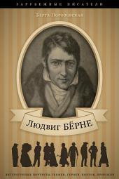 Людвиг Бёрне. Его жизнь и литературная деятельность