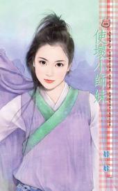 使壞小師妹~烏龍笑傳之四: 禾馬文化甜蜜口袋系列590