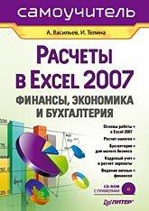 Расчеты в Excel 2007: финансы, экономика и бухгалтерия