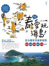 泰愛玩海島!花小錢享受奢華度假: 蘇美島、普吉島、沙美島、南園島、龜島玩個夠