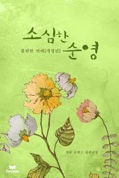 소심한 순영-불편한 연애(개정판)