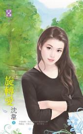 旋轉愛: 禾馬文化珍愛晶鑽系列212