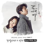 [Drum Score]Stay With Me(쉬운악보)-찬열 (CHANYEOL): 도깨비 OST Part.1(2016.12) [Drum Sheet Music]
