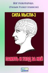 Сила мысли-3. Память и уход за ней