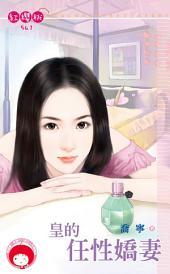 皇的任性嬌妻: 禾馬文化紅櫻桃系列814