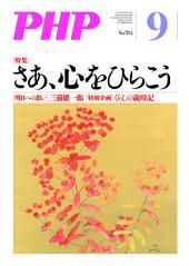 月刊誌PHP 2013年9月号