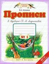 Прописи к «Букварю» Т. М. Андриановой. 1 класс. Тетрадь: Выпуск 1