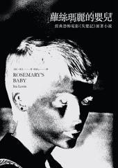 蘿絲瑪麗的嬰兒: 經典恐怖電影《失嬰記》原著小說