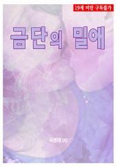 금단의 밀애 (19금 성인소설)