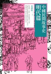 中國民間故事史: 明代篇