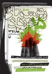 روزشمار ۱۵ خرداد ۱۳۴۱: جلد اول