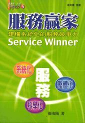 服務贏家─建構系統化的服務競爭力: Impact系列叢書005