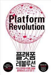 플랫폼 레볼루션: 4차 산업혁명 시대를 지배할 플랫폼 비즈니스의 모든 것