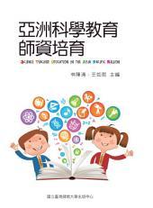 亞洲科學教育師資培育