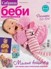 Сабрина беби. Вязание для малышей: Выпуски 2-2016