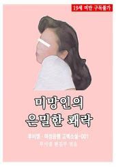 미망인의 은밀한 쾌락: 루비엠 여성음행 고백소설-001 (19금 관능소설)