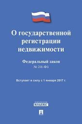 ФЗ РФ «О государственной регистрации недвижимости»