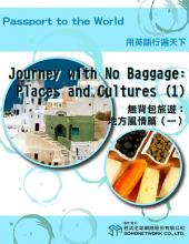 Journey with No Baggage: Places and Cultures (1)=無背包旅遊:地方風情篇(一)