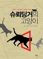 슈뢰딩거의 고양이: 과학의 아포리즘이 세계를 바꾸다