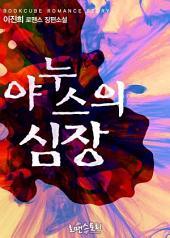 [세트] 야누스의 심장 (전2권/완결)