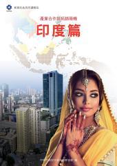 新南向市調系列 《產業合作與拓銷商機-印度篇》