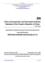 SN/T 2034-2007: Translated English of Chinese Standard. (SNT 2034-2007, SN/T2034-2007, SNT2034-2007)