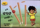 Mo Bat Keunthi Achhi?: Meera Tendolkar