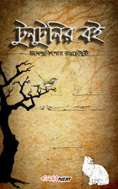 টুনটুনির বই / Tuntunir Boi (Bengali): Collection of Bengali Humorous Stories