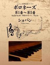 ショパン 名作曲楽譜シリーズ3 ポロネーズ第1番〜第5番 Op.26/Op.40「軍隊ポロネーズ」/Op.44