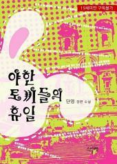 [세트] 야한 토끼들의 휴일(전2권/완결)