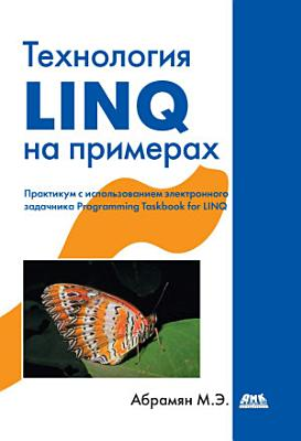 Linq Programming Taskbook For Linq