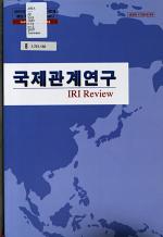 국제관계연구