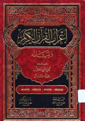إعراب القرآن الكريم وبيانه ـ مج 6- ج 21 ــ ج 24، من الآية 45 العنكبوت إلى الآية 44 فصلت