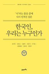 한국인, 우리는 누구인가: '나'라는 물음 끝에 다시 던져진 질문