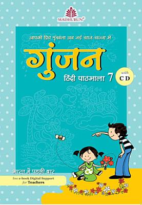 Gunjan Hindi Pathmala     7 PDF